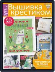 Вышивка крестиком (Digital) Subscription June 1st, 2019 Issue