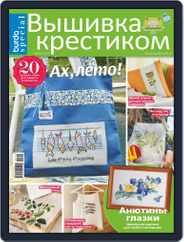 Вышивка крестиком (Digital) Subscription August 1st, 2019 Issue