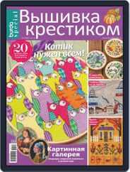 Вышивка крестиком (Digital) Subscription October 1st, 2019 Issue