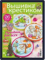 Вышивка крестиком (Digital) Subscription December 1st, 2019 Issue