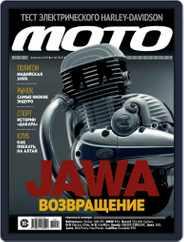 Журнал Мото (Digital) Subscription February 1st, 2019 Issue