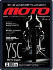 Журнал Мото (Digital) Subscription April 1st, 2019 Issue