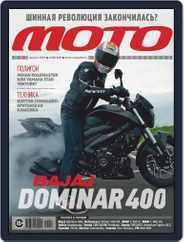 Журнал Мото (Digital) Subscription September 1st, 2019 Issue