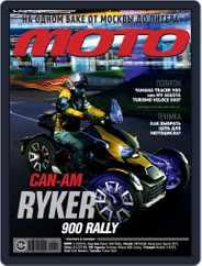 Журнал Мото (Digital) Subscription October 1st, 2019 Issue