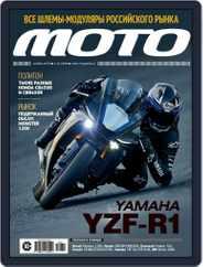 Журнал Мото (Digital) Subscription November 1st, 2019 Issue
