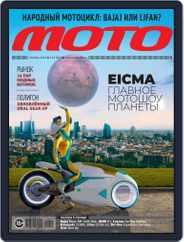Журнал Мото (Digital) Subscription December 1st, 2019 Issue
