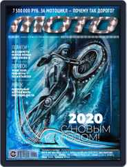 Журнал Мото (Digital) Subscription January 1st, 2020 Issue