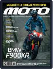 Журнал Мото (Digital) Subscription April 1st, 2020 Issue