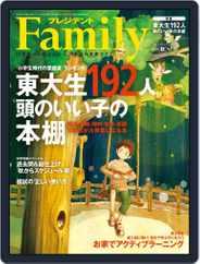 プレジデント Family (Digital) Subscription September 10th, 2018 Issue
