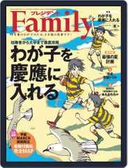 プレジデント Family (Digital) Subscription June 5th, 2019 Issue