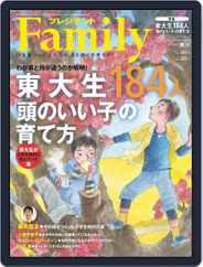 プレジデント Family (Digital) Subscription September 5th, 2019 Issue