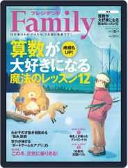 プレジデント Family (Digital) Subscription December 5th, 2019 Issue