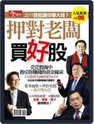 Business Today Wealth Special 今周刊特刊-聰明理財 (Digital) Subscription January 11th, 2011 Issue