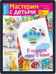 Мое любимое хобби (Digital) Subscription January 1st, 2018 Issue