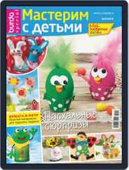 Мое любимое хобби (Digital) Subscription April 1st, 2019 Issue