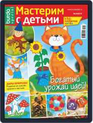 Мое любимое хобби (Digital) Subscription September 1st, 2019 Issue