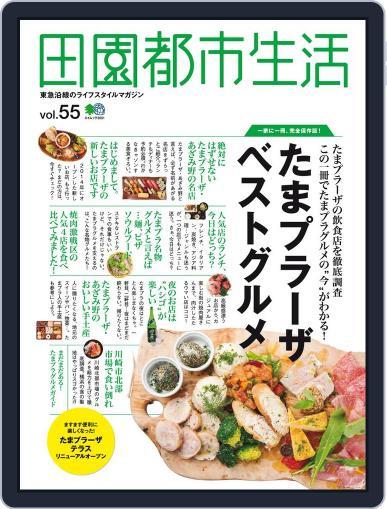 田園都市生活 June 11th, 2015 Digital Back Issue Cover