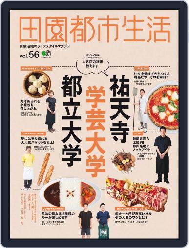 田園都市生活 July 1st, 2015 Digital Back Issue Cover