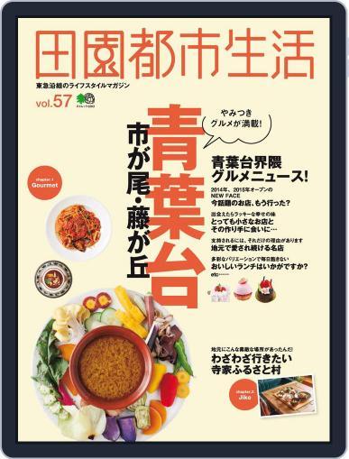 田園都市生活 October 1st, 2015 Digital Back Issue Cover