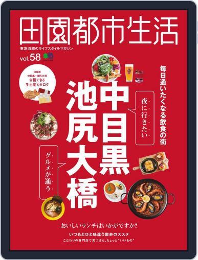 田園都市生活 January 11th, 2016 Digital Back Issue Cover