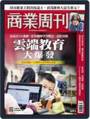 Business Weekly 商業周刊 (Digital) Subscription April 27th, 2020 Issue