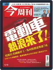 Business Today 今周刊 (Digital) Subscription April 27th, 2020 Issue