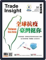 Trade Insight Biweekly 經貿透視雙周刊 (Digital) Subscription April 22nd, 2020 Issue