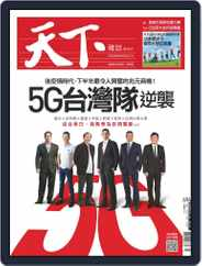 Commonwealth Magazine 天下雜誌 (Digital) Subscription April 22nd, 2020 Issue