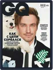 Gq Russia (Digital) Subscription May 1st, 2020 Issue