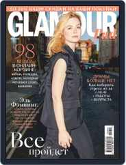 Glamour Russia (Digital) Subscription May 1st, 2020 Issue