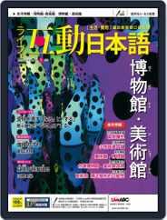 LIVE INTERACTIVE JAPANESE MAGAZINE 互動日本語 (Digital) Subscription April 29th, 2020 Issue