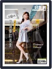 HouseFun 好房網雜誌 (Digital) Subscription April 30th, 2020 Issue