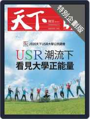 CommonWealth special subject 天下雜誌封面故事+特別企劃版 (Digital) Subscription April 30th, 2020 Issue