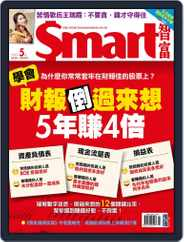 Smart 智富 (Digital) Subscription May 1st, 2020 Issue