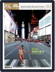 Rhythms Monthly 經典 (Digital) Subscription April 30th, 2020 Issue