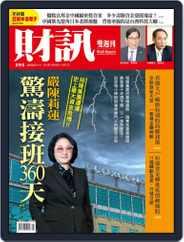 Wealth Magazine 財訊雙週刊 (Digital) Subscription November 28th, 2019 Issue