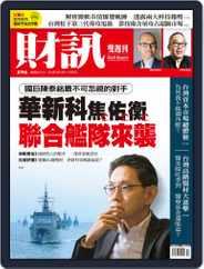 Wealth Magazine 財訊雙週刊 (Digital) Subscription December 19th, 2019 Issue