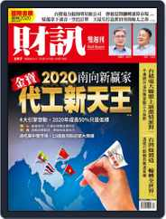 Wealth Magazine 財訊雙週刊 (Digital) Subscription December 26th, 2019 Issue