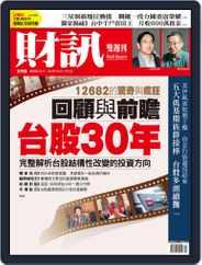Wealth Magazine 財訊雙週刊 (Digital) Subscription January 9th, 2020 Issue