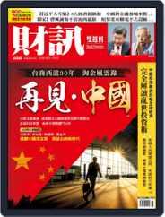 Wealth Magazine 財訊雙週刊 (Digital) Subscription February 6th, 2020 Issue