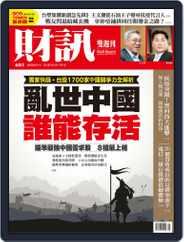Wealth Magazine 財訊雙週刊 (Digital) Subscription February 20th, 2020 Issue