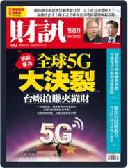Wealth Magazine 財訊雙週刊 (Digital) Subscription March 5th, 2020 Issue