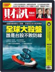 Wealth Magazine 財訊雙週刊 (Digital) Subscription March 19th, 2020 Issue