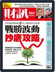 Wealth Magazine 財訊雙週刊 (Digital) Subscription April 1st, 2020 Issue