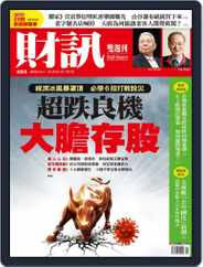 Wealth Magazine 財訊雙週刊 (Digital) Subscription April 16th, 2020 Issue