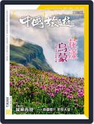 China Tourism 中國旅遊 (Chinese version) (Digital) Subscription April 30th, 2020 Issue