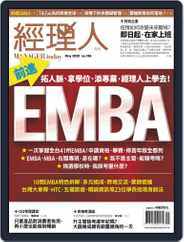 Manager Today 經理人 (Digital) Subscription May 1st, 2020 Issue