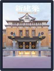 新建築 shinkenchiku (Digital) Subscription May 10th, 2020 Issue