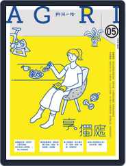 CountryRoad 鄉間小路 (Digital) Subscription May 4th, 2020 Issue