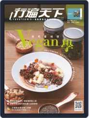Travelcom 行遍天下 (Digital) Subscription May 6th, 2020 Issue